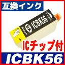 エプソン(EPSON)対応 インクカートリッジ エプソン EPSON 汎用 互換インク プリンター チップ付き IC56 【ICBK56 単...