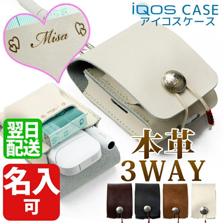 新品 在庫処分品 アイコスケース アイコス アイコスレザーケース iQOS 名入れ可能 電子タバコ レザー ケース 革ケース 本革 (チャージャー タバコケース 予備ホルダー) 収納可能 ネックストラップ