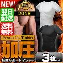 加圧シャツ3枚セット 加圧インナー 加圧下着 メンズ 男性 Tシャツ 半袖 ランニング ダイエットシ...