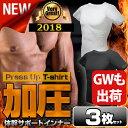 加圧シャツ3枚セット 加圧インナー 加圧下着 メンズ 男性 Tシャツ 半袖 ランニング ダ