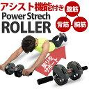 アシスト機能付き腹筋ローラー 【Power Strech R...