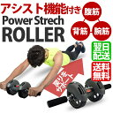 お盆も休まず出荷 アシスト機能付き腹筋ローラー 【Power Strech ROLLER ダイエット...