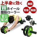 腹筋ローラー Wホイールローラー 【Power Strech ROLLER ダイエット 筋トレ マッ...