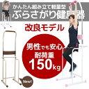 腰痛・肩こりスッキリ ぶら下がり健康器 男女兼用 【レディー...