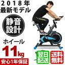 フィットネスバイク スピンバイク ベルト駆動の静音設定【小型...