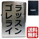 zippo ライター ラッスンゴレライ 刻印 おしゃれ 【z...