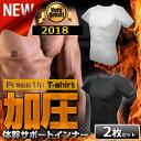 加圧シャツ2枚セット メンズ 加圧インナー 加圧下着 男性 Tシャツ 半袖 ランニング ダ
