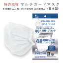 【GWも休まず出荷】日本製 高機能 マスク 個包装 マルチガ...