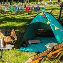 テント ワンタッチテント 設置10秒 軽量 2人用 かわいい ポップアップテント ビーチテント 海 ワンタッチ 日よけ キャンプ ワンタッチサンシェード タープ 海 キャンプ アウトドア 公園 プール 野外フェス ビーチ 運動会 1人 2人用 軽量 おうちキャンプ 庭キャンプ