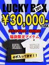 先行予約- 福袋 2017年 送料無料 代引手数料無料 メンズ 2017 TRICKSTAR Men's LUCKY BOX 福袋 -3万円- ※1月1日着予定...