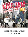 Artist Name: Ha Line - 【CD】KING JAM SPRING HYPE MIX -mixed by KING JAM- レゲエ CD