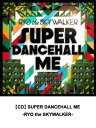 艺人名: Ha行 - 【CD】SUPER DANCEHALL ME -RYO the SKYWALKER- レゲエ CDジャパレゲ アルバム