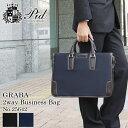 ショッピングビジネスバッグ 【ビジネスバッグ】PID GRABAシリーズ 2Way ビジネスバック ブリーフケース 25642【A4 2WAY 鞄 かばんメンズ ビジネス ショルダーバッグ 書類 商談 プレゼントに】