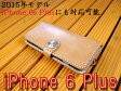 「iPhone 6 Plus /6s Plus」アイフォン 6 /6s Plus プラス専用 横型 手帳型ケース 馬具職人 ハンドメイド 完全一点もの 総手縫い 栃木レザー社  ヌメ本革 ベンズサドルレザー製