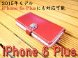 「iPhone 6 Plus /6s Plus」アイフォン 6 プラス /6s Plus専用 横型 手帳型ケース 馬具職人 ハンドメイド 完全一点もの 総手縫い 栃木レザー社  レッドレザー 赤革×白(レッド×ホワイト) ベンズサドルレザー製