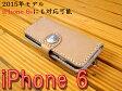 「iPhone 6 /6s」アイフォン 6 /6s専用 横型 手帳型ケース 馬具職人 ハンドメイド 完全一点もの 総手縫い 栃木レザー社  ヌメ本革 ベンズサドルレザー製
