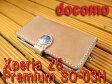 docomoのスマートフォン「Xperia Z5 Premium SO-03H」 エクスペリアZ5 プレミアム  専用 手帳型ケース 馬具職人 ハンドメイド 完全一点もの 総手縫い 栃木レザー社製 ナチュラル ヌメ本革 ベンズサドルレザー