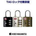 HIDEO WAKAMATSU ヒデオワカマツ TSA3連ダイヤルロック