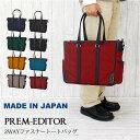 PREM-EDITOR(プレムエディター)2way ビジネストートバッグ[2751]ビジネスバッグ