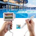 送料無料PHメーター水質テスターペーハー測定器水質測定器家庭