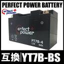パーフェクトパワー PT7B-4 バイクバッテリー 互換 YT7B-BS YT7B-4 FT7B-4 DR-Z400 シグナスX(SE44) シグナス X XC125(SE44J) マジェスティー250 初期充電済 即使用可能