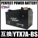 PERFECT POWER PTX7A-BS バイクバッテリー 互換 YTX7A-BS DTX7A-BS FTX7A-BS GTX7A-BS アドレスV125 マジェスティ125 シグナスX ヴェクスター125 初期充電済 即使用可能
