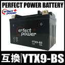 PERFECT POWER PTX9-BS バイクバッテリー 互換 YTX9-BS DTX9-BS FTX9-BS GTX9-BS 充電済 即利用可