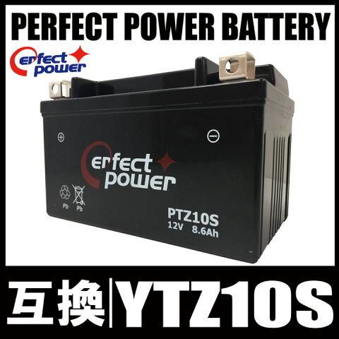 PERFECT POWER PTZ10S バイクバッテリー 互換 TTZ10S YTZ10S FTZ10S DTZ10-BS 初期充電済 即使用可能マグザム YZF-R1 CB400 SF-VTEC YZF-R1 CBR900RR CBR1000RR