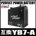PERFECT POWER PB7-A バイクバッテリー充電済 互換 YB7-A YB7-A-2 12N7-4A GM7Z-4A FB7-A バーディー GT380 GN125 GS125 VESPA PK PX80