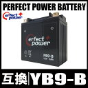 PERFECT POWER PB9-B バイクバッテリー充電済 互換 ユアサ YB9-B 12N9-4B-1 FB9-B DB9-B GM9Z-4B GB250クラブマン ベンリイ CD125 CBX125 VESPA PIAGGIO