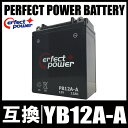 PERFECT POWER PB12A-A バイクバッテリー充電済 互換 ユアサ YB12A-A FB12A-A 12N12A-4A-1 GM12AZ-4A-1 Z400FX スーパーホークCM250T CB250T CB400 CBX400F XJ400 CB650 SR250 GPZ600R KZ750