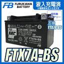 古河電池 FTX7A-BS 互換 YUASAユアサ YTX7A-BS DTX7A-BS GTX7A-BS アドレスV125 マジェスティ125 シグナスX ヴェクスター125 古河 FB フルカワ 初期充電済 即使用可能