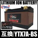 PERFECT POWER リチウムイオンバッテリー LFP7A-BS 互換 YTX7A-BS FTX7A-BS ユアサ 即使用可 マジェスティ125 シグナスX(SE12J) GSX250Sカタナ XLR125R XLR200R VFR400R アドレスV125 CF46A CF4EA CF4MA