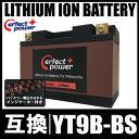 PERFECT POWER リチウムイオンバッテリー LFP9B-4 互換 ユアサ YT9B-BS T9B-4 FT9B-4 GT9B-4 即使用可能 TMAX500 SJ02J SJ04J グランドマジェスティ250 SG15J マジェスティ250C SG03J