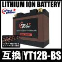PERFECT POWER リチウムイオンバッテリー LFP12B-4 互換 ユアサ YT12B-BS YT12B-4 FT12B-4 GT12B-4 即使用可能 FZ400 ドラッグスター FZ6 TDM850 YZF-R1 ZX-10R DUCATI MONSTER400s 900SS