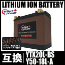 PERFECT POWER リチウムイオンバッテリー LFP20L-BS 互換 ユアサ YTX20L-BS FTX20L-BS Y50-18L-A YB16L-B YB16HL-A-CX ハーレー65989-90B 65989-97A 65989-97B 65989-97 GOLD WING XVZ1300 ロードスターXV1600 XLH1200 FLST FXST