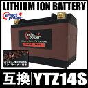 PERFECT POWER LFP14S リチウムイオンバッテリー 互換 ユアサ YTZ14S FTZ14S DTZ14-BS NC750 CB1300 SC54 シャドウ VT1300