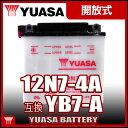 YUASA ユアサ 12N7-4A 互換 YB7-A YB7-A-2 GM7Z-4A FB7-A GS125E バーディー ジェンマ125 CS125 CF41A NF41B K90D Typhoon ハーレー XLCHシリーズ VESPA ベスパ PK80XL PK80S PX80E Lusso PK125