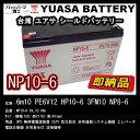 台湾 YUASA ユアサ NP10-6 ■ 小形制御弁式鉛蓄電池 ■ シールドバッテリー ■ UPS ■ 互換 6m10 PE6V12 HP10-6 3FM10 NP8-6