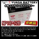 台湾 YUASA ユアサ NP18-12B シールドバッテリー 魚探 電動リール エレキ フローター ◆互換 NPH16-12T 12m17W HF17-12A LHM-15-12 HV17-12A HP15-12A 12P150