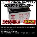 台湾 YUASA ユアサ NP26-12B 小形制御弁式鉛蓄電池 シールドバッテリー シニアカー 溶接機 互換 PE12V24A HC24-12A HCSA12240 12SP26 ET4E TC1A