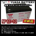 台湾 YUASA ユアサ NP12-12 シールドバッテリー 魚探 電動リール フローター エレキ ローランス エリート4 ◆互換 WP12-12 NPH12-12 RE11-12 PE12V12F2