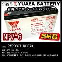 台湾 YUASA ユアサ NP7-6 ■ 小形制御弁式鉛蓄電池 ■ シールドバッテリー ■ UPS ■互換 PWRBC67 KB670