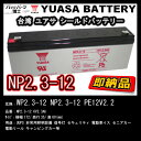 台湾 YUASA ユアサ NP2.3-12 ■ 小形制御弁式...