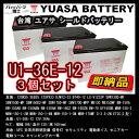 3個セット■台湾 YUASA ユアサ U1-36E-12 ■ シールドバッテリー ■ 溶接機 ■ シニアカー ■ 互換 EB35 12SN35 SEB35 12SPX33 DJW12-33 BT40-12 LC-V1233P