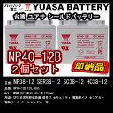 2個セット ■ 台湾 YUASA ユアサ NP40-12B【NP38-12 互換 】 セニアカー対応バッテリー ■ SER38-12 SC38-12 HC38-12 NPC38-12