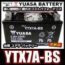 [YUASA ユアサ バッテリー]楽天会員様限定!バイク用グローブプレゼント! 台湾 YUASAユアサ YTX7A-BS 互換DTX7A-BS FTX7A-BS GTX7A-BS アドレスV125 マジェスティ125 シグナスX ヴェクスター125 初期充電済 即使用可能