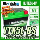 リチウムイオンバッテリーSKYRICH 互換 ユアサ YUASA バッテリー YTX5L-BS FTX5L-BS 即使用可能 XR250モタード NSR125 リード100 ビーノSA26J グランドアクシス ストリートマジック110 CF12A アドレス110 アドレスV100 スペイシー100 BWS100 FTR223