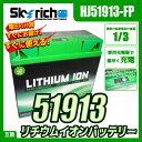 SKYRICH リチウムイオンバッテリー 互換ユアサ 51913 BMW R1200RT K1200RS/GT、K1200LT etc スカイリッチ