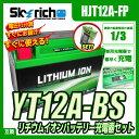 バイクバッテリー 充電器セット【スカイリッチ専用充電器】+リチウムイオンバッテリー YT12A-BS互換 ユアサYT12A-BS FT12A-BS GT12A-BS 即使用可能 【バイク充電器 セット】